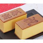 ギフト 烏鶏庵 烏骨鶏かすていら「祝・感謝」2本セット 金沢銘菓 和菓子 かすてら 詰合せ 送料別