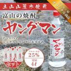 焼酎甲類 1ケース(4本) お買い得 富山の甲類焼酎
