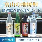 富山の焼酎 飲み比べセット米騒動(麦、米、芋) 早月川 900mL4本 焼酎 飲み比べセット 焼酎甲類 乙類混和 父の日 母の日 プレゼント