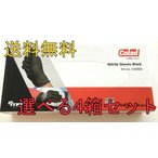 Colad ニトリルグローブエクストラ黒 ゴム手袋 サイズを選べる4箱セット