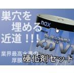 日本ペイント naxウレタンプラサフ メガV1 各色 硬化剤セット 2K2液