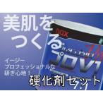 日本ペイント naxウレタンプラサフ プロV1 各色 硬化剤セット