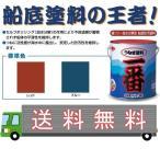 日本ペイント うなぎ塗料一番 4kg各色 船底塗料