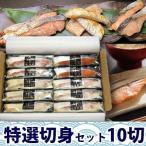 鮭魚 - 特選切身セット(10切)【冷凍品】