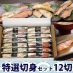 鮭魚 - 特選切身セット(12切)【冷凍品】