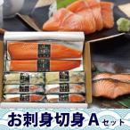 鮭魚 - お刺身・切身Aセット【冷凍品】