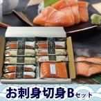 鮭魚 - お刺身・切身Bセット【冷凍品】