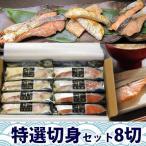 鮭魚 - 特選切身セット(8切)【冷凍品】