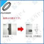 不二サッシ住宅部品 サッシ サッシ用クレセント:高級サッシ テラスタイプ(左勝手) ブロンズ クレセント(キーなし)(1KSK FK6010CL)