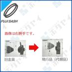 不二サッシ住宅部品 サッシ サッシ用クレセント:NFK80 テラスタイプ(右勝手) ブロンズ クレセント・受け(1NFK CB5620BR)