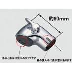 LIXIL INAX 水回り部品 キッチン部品 キッチン水栓金具 シングルレバー水栓 吐水口、シャワーヘッド:シャワーヘッド部(A-4513)