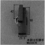 三協アルミ住宅部品 装飾窓 クレセント・クレセントストッパー:クレセント(たてかまち)[WB2997]