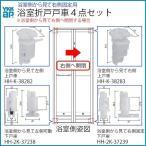 YKKAP交換用部品 浴室戸車交換4点セット 浴室視右開き用【YKK】【浴室折戸】【戸車】