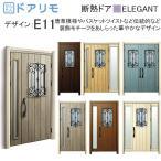 YKKAP玄関 リフォーム玄関ドア ドアリモD30[断熱ドア] エレガント D4仕様:E11