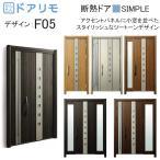 YKKAP玄関 リフォーム玄関ドア ドアリモD30[断熱ドア] シンプル D4仕様:F05