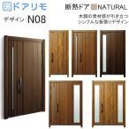YKKAP玄関 リフォーム玄関ドア ドアリモD30[断熱ドア] ナチュラル D4仕様:N08