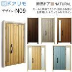 YKKAP玄関 リフォーム玄関ドア ドアリモD30[断熱ドア] ナチュラル D4仕様:N09