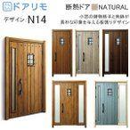YKKAP玄関 リフォーム玄関ドア ドアリモD30[断熱ドア] ナチュラル D4仕様:N14