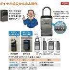 リフォーム用品 金物 物件管理ロック・キーボックス・南京錠 キーボックス:ケイデンセキュリティー カギ番人 NEO 壁付け型
