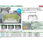 リフォーム用品 建築資材 鳥獣害対策 ダストボックス:ダイケン クリーンストッカー ネットタイプ CKA型 W1600までXD1600までXH1200まで