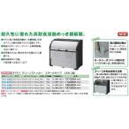 リフォーム用品 建築資材 鳥獣害対策 ダストボックス:ダイケン クリーンストッカー スチールタイプ CKR-2型 W1000XD750XH1160mm