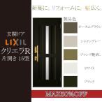 LIXIL 玄関ドア クリエラR 片開き 内付型:15型[幅790mm×高1906mm]