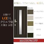 LIXIL 玄関ドア クリエラR 片開き 内付型:16型[幅790mm×高1906mm]
