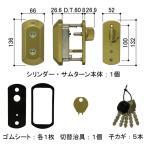 シリンダー(UR-J仕様)(HH-3K-16709) 玄関ドア 店舗ドア 框ドア 通風ドア 勝手口ドア テラスドア 鍵 錠 シリンダー 取り替え