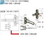 ドアガード(HH-5K-18448) 玄関ドア 玄関扉 ドアチェーン ドアロック ドアガード 二重ロック