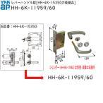 レバーハンドル錠(HH-4K-15350) 玄関ドア 店舗ドア 勝手口ドア 通風ドア レバーハンドル ハンドル 錠 鍵 箱錠 交換