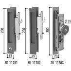 引戸錠セット 2枚建用(HH-J-0817) 玄関引戸 玄関引き戸 玄関 引戸 引き戸 鍵 錠 交換 取り替え 錠セット