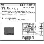 (ゆうパケット(メール便)対応)YKKAP交換用部品 戸車(HHK3-5794)