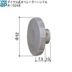 (ゆうパケット(メール便)対応)ダイヤル式オペレーターハンドル(K-15248) 操作レバー 開閉レバー ルーバー窓 ジャロジ窓