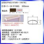 YKKAP交換用部品 引手バー(K-91980)  300mm