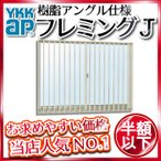 YKKAP窓サッシ 引き違い窓 フレミングJ[単板ガラス] 2枚建[面格子付] 縦格子[半外付型]:[幅640mm×高370mm] YKK YKKアルミサッシ アルミサッシ サッ