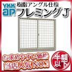 YKKAP窓サッシ 引き違い窓 フレミングJ[単板ガラス] 2枚建[面格子付] 井桁格子[半外付型]:[幅1540mm×高770mm] YKK YKKアルミサッシ アルミサッシ サ