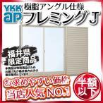 YKKAP窓サッシ 引き違い窓 フレミングJ[単板ガラス] 2枚建[雨戸付] 半外付型:[幅2550mm×高2030mm]
