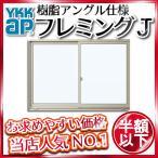 YKKAP窓サッシ 引き違い窓 フレミングJ[単板ガラス] 2枚建 半外付型:[幅730mm×高570mm] YKK YKKアルミサッシ アルミサッシ サッシ 窓 引違い窓