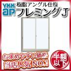YKKAP窓サッシ 引き違い窓 フレミングJ[単板ガラス] 2枚建 半外付型:[幅1540mm×高1830mm] YKK YKKアルミサッシ アルミサッシ サッシ 窓 引違い