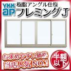 YKKAP窓サッシ 引き違い窓 フレミングJ[単板ガラス] 4枚建 半外付型:[幅2600mm×高1370mm] YKK YKKアルミサッシ アルミサッシ サッシ 窓 引違い