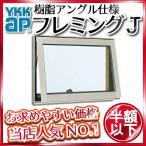 YKKAP窓サッシ 装飾窓 フレミングJ[複層ガラス] すべり出し窓 オペレーターハンドル仕様:[幅640mm×高370mm] 送料無料 YKK アルミサッシ すべりだし