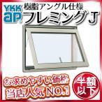 YKKAP窓サッシ 装飾窓 フレミングJ[複層ガラス] すべり出し窓 カムラッチハンドル仕様:[幅640mm×高370mm] 送料無料 YKK アルミサッシ すべりだし