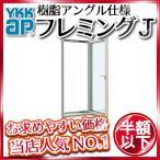 YKKAP窓サッシ 装飾窓 フレミングJ[複層ガラス] たてすべり出し窓 カムラッチハンドル仕様:[幅640mm×高970mm]【送料無料】【YKK】【アルミサッシ】【すべりだ