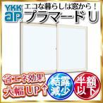 YKKAPプラマードU 引き違い窓[浴室仕様] タイル納まり[複層ガラス] 透明3mm+透明3mmガラス:[幅901〜1000mm×高1201〜1300mm]