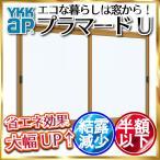 YKKAP プラマードU 引き違い窓 2枚建[単板ガラス] 5mm透明ガラス:[幅1001〜1500mm×高801〜1200mm]【内窓】【二重窓】