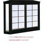 YKKAPオプション 窓サッシ 出窓 出窓300:装飾格子[幅1690mm×高1370mm]