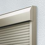 YKKAPオプション 窓まわり シャッター 壁付シャッター:シャッターボックス[アルミ][幅1185mm]