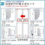 (ゆうパケット(メール便)対応)YKKAP交換用部品 浴室戸車交換4点セット 浴室視左開き用【YKK】【浴室折戸】【戸車】