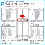 (ゆうパケット(メール便)対応)YKKAP交換用部品 浴室戸車交換4点セット 浴室視右開き用【YKK】【浴室折戸】【戸車】