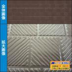 YKKAPアルミ外壁材アルカベール ハイスタンダードシリーズ カーレ[単色塗装] 外壁材本体:ディープブラウン(8枚入り) 外装材 サイディング サイジング